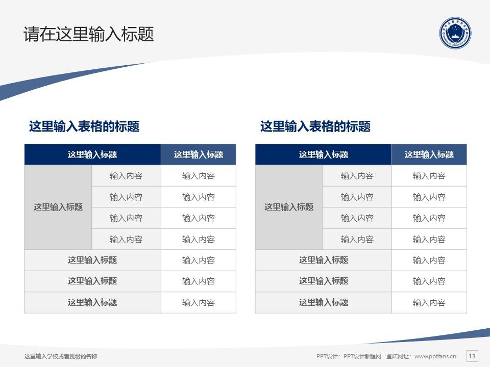 山东司法警官职业学院PPT模板下载_幻灯片预览图11