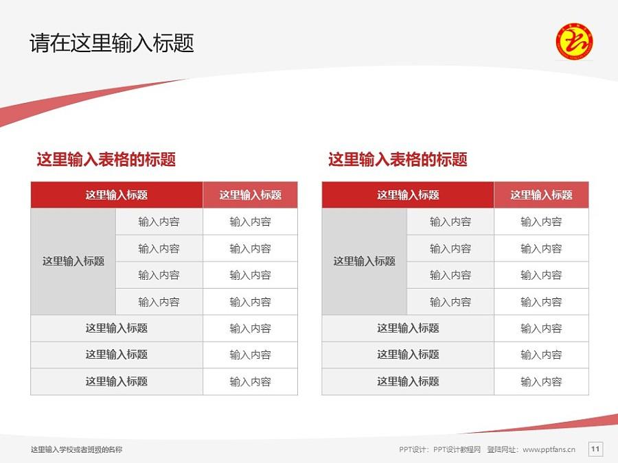 山东杏林科技职业学院PPT模板下载_幻灯片预览图11