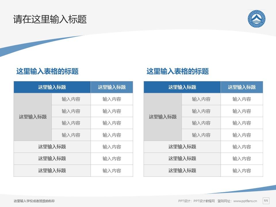 山东旅游职业学院PPT模板下载_幻灯片预览图11