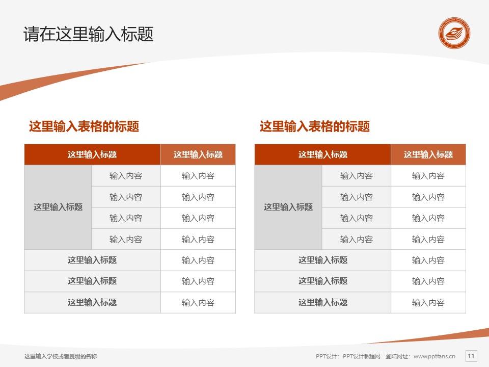 山东工业职业学院PPT模板下载_幻灯片预览图11