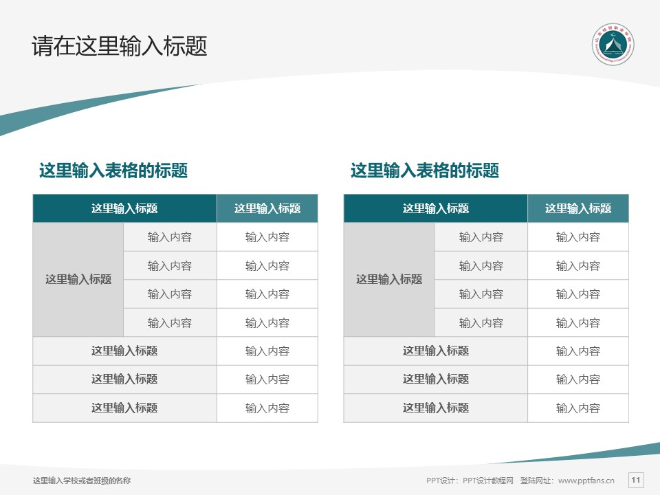 山东经贸职业学院PPT模板下载_幻灯片预览图11