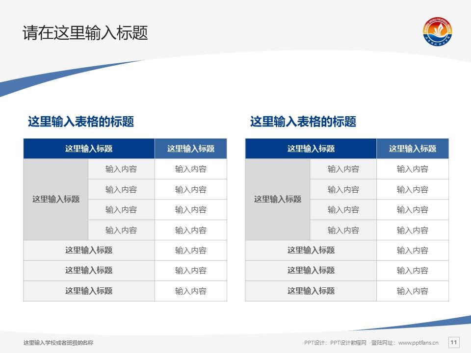 山东胜利职业学院PPT模板下载_幻灯片预览图11