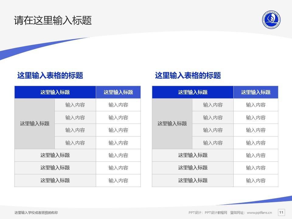 青岛港湾职业技术学院PPT模板下载_幻灯片预览图11