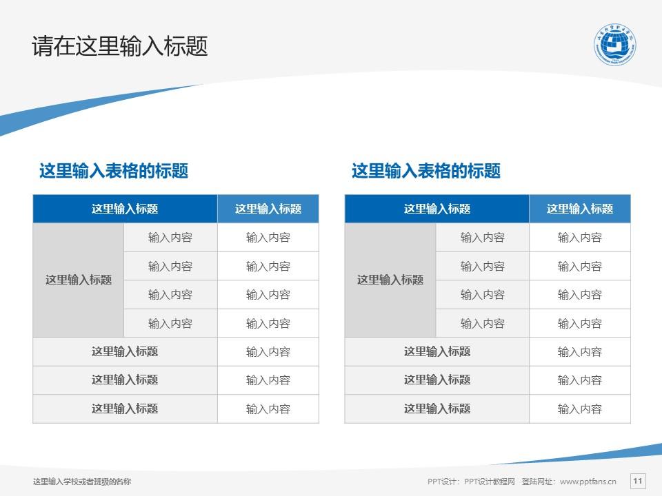 山东外贸职业学院PPT模板下载_幻灯片预览图11