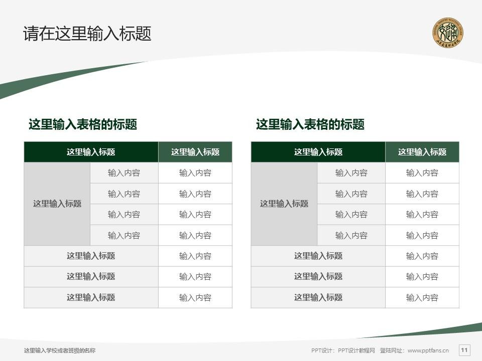 山东交通职业学院PPT模板下载_幻灯片预览图11
