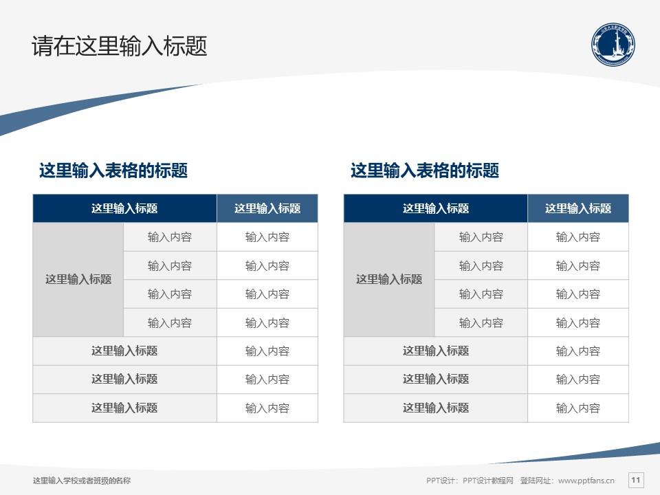 山东大王职业学院PPT模板下载_幻灯片预览图11