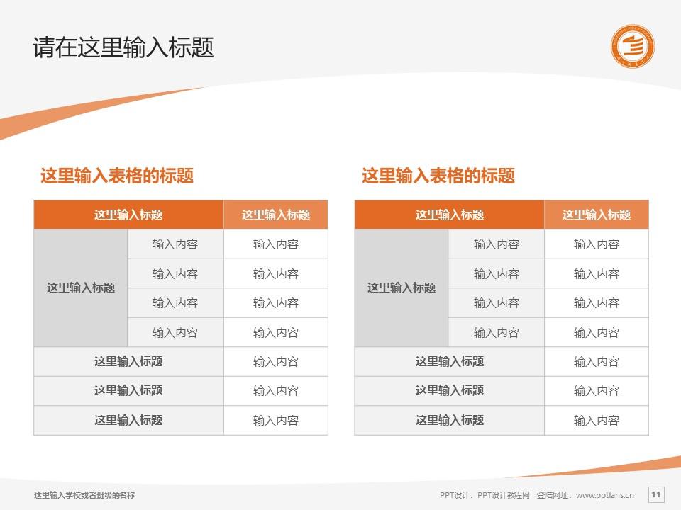 滨州职业学院PPT模板下载_幻灯片预览图11