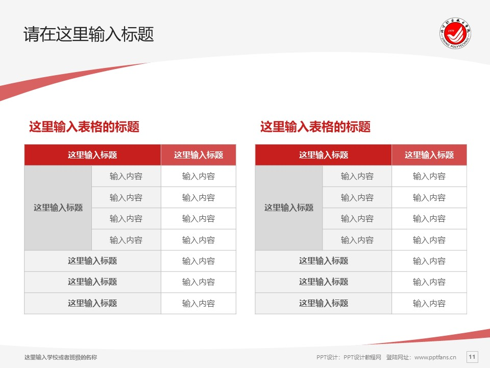 济宁职业技术学院PPT模板下载_幻灯片预览图11