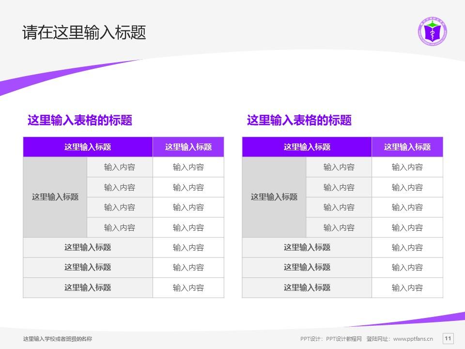 潍坊护理职业学院PPT模板下载_幻灯片预览图11