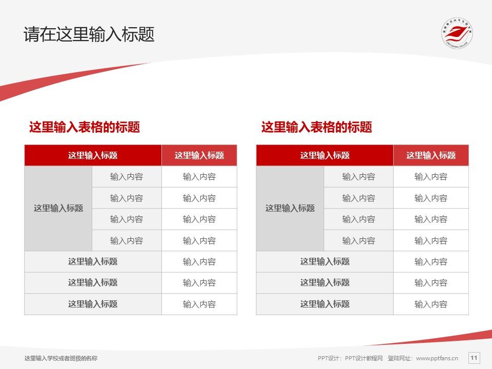 淄博师范高等专科学校PPT模板下载_幻灯片预览图11