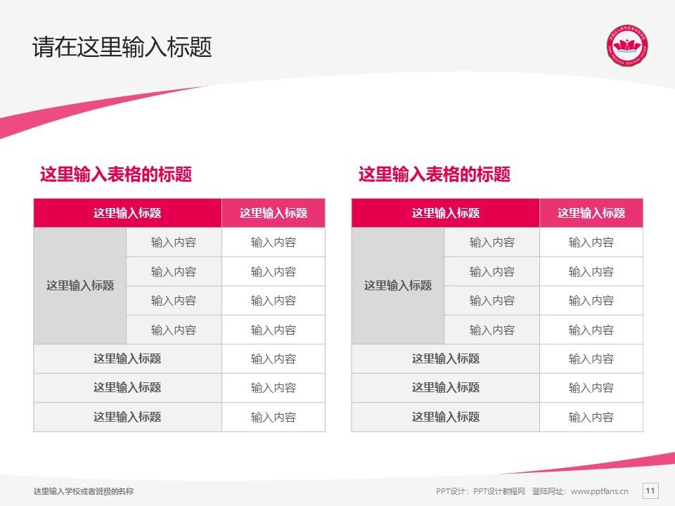 济南幼儿师范高等专科学校PPT模板下载_幻灯片预览图11