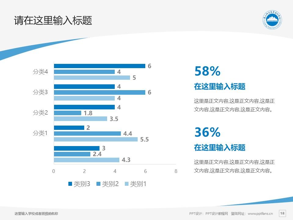 丽江师范高等专科学校PPT模板下载_幻灯片预览图18