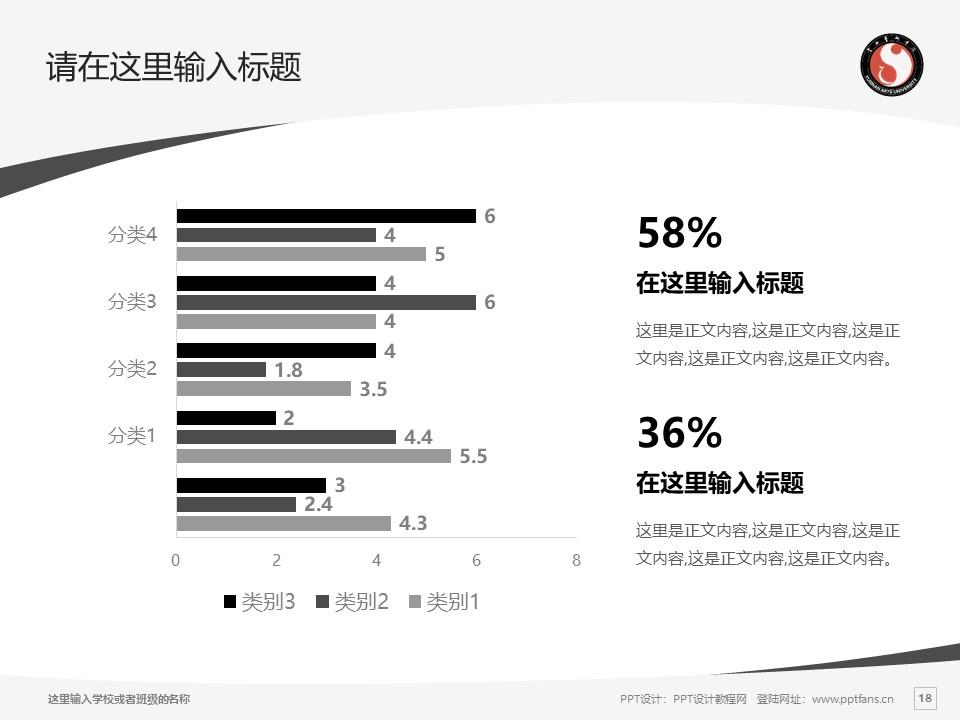 云南艺术学院PPT模板下载_幻灯片预览图18