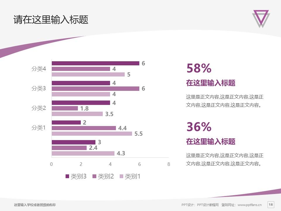 云南师范大学PPT模板下载_幻灯片预览图18