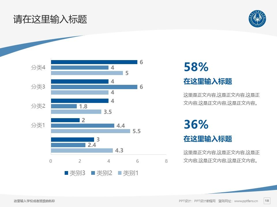 湖南电子科技职业学院PPT模板下载_幻灯片预览图17
