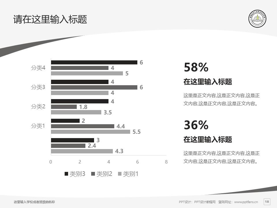 湖南科技工业职业技术学院PPT模板下载_幻灯片预览图18