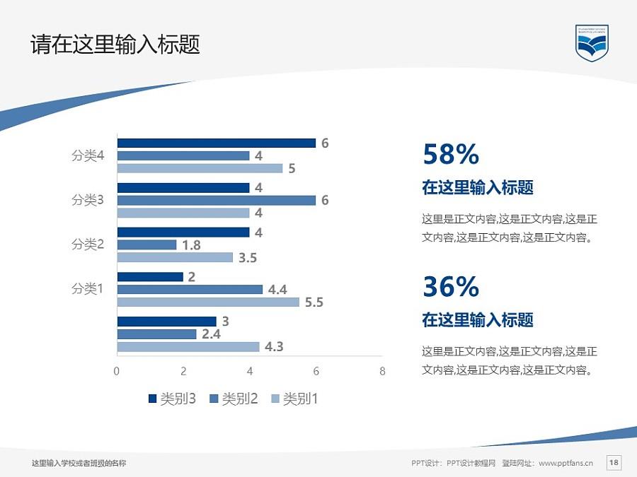 湖南涉外经济学院PPT模板下载_幻灯片预览图18