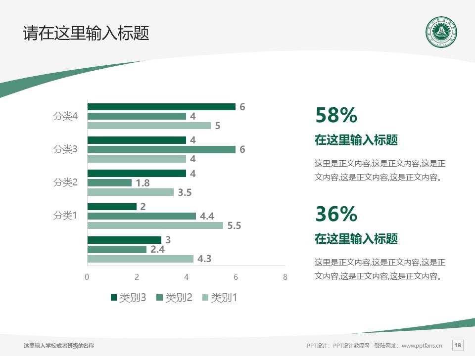 江西现代职业技术学院PPT模板下载_幻灯片预览图18