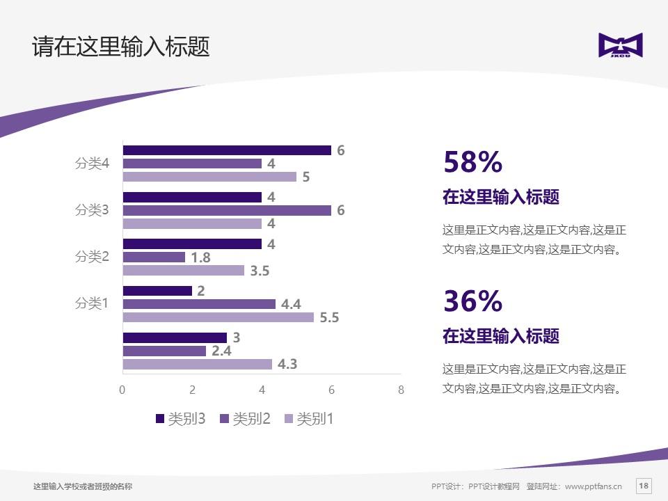 江西应用科技学院PPT模板下载_幻灯片预览图18
