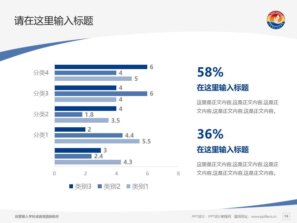 山东胜利职业学院PPT模板下载_幻灯片预览图18