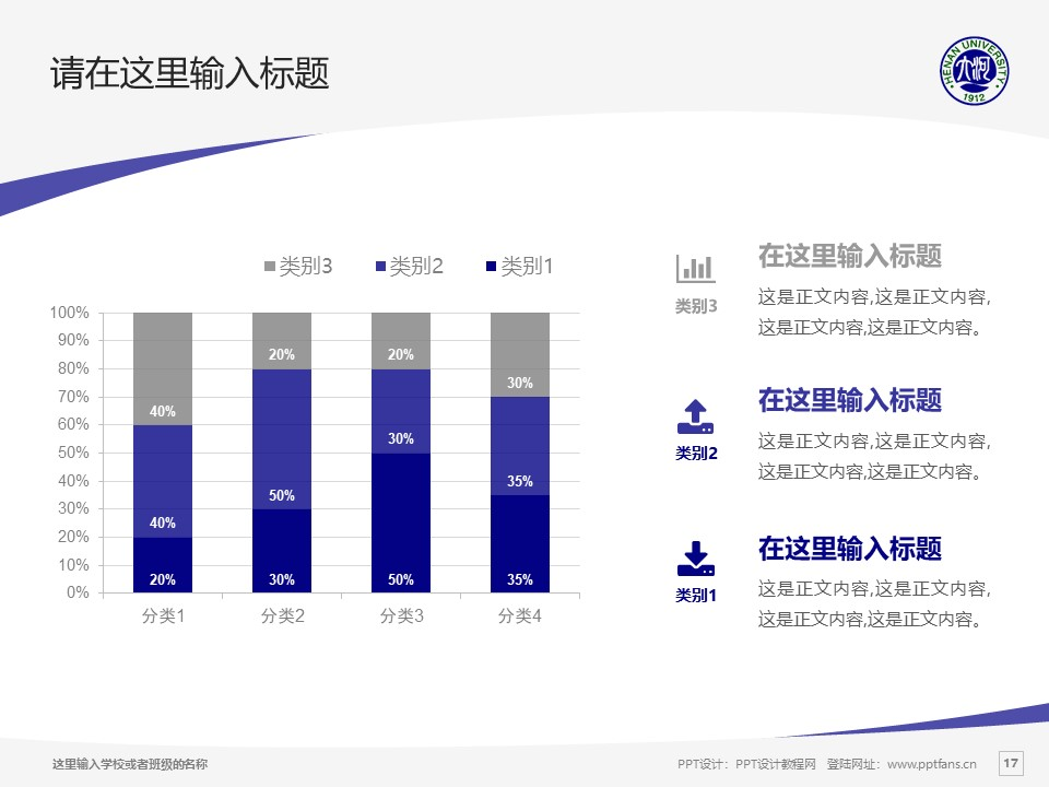 河南大学PPT模板下载_幻灯片预览图17