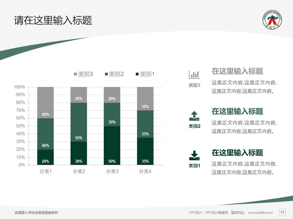 郑州大学PPT模板下载_幻灯片预览图17