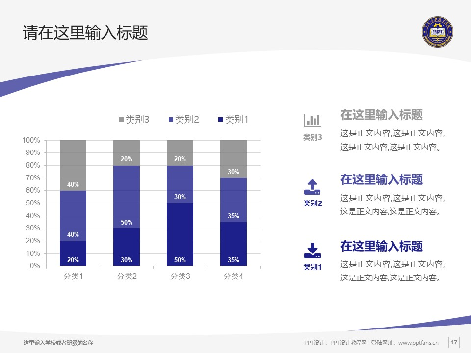 云南商务职业学院PPT模板下载_幻灯片预览图17