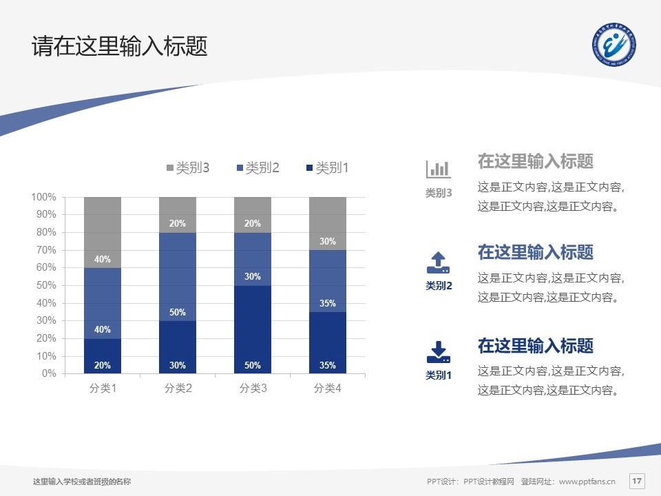 云南经贸外事职业学院PPT模板下载_幻灯片预览图17