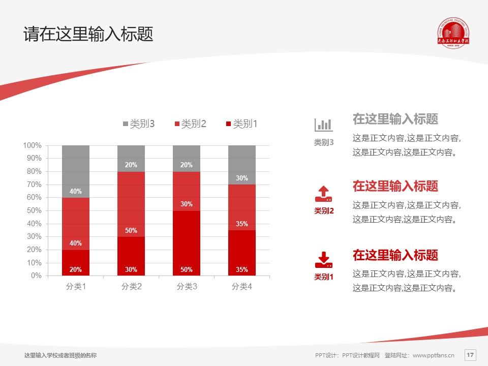 云南工程职业学院PPT模板下载_幻灯片预览图17