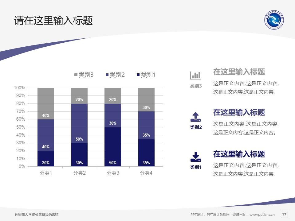 云南机电职业技术学院PPT模板下载_幻灯片预览图17