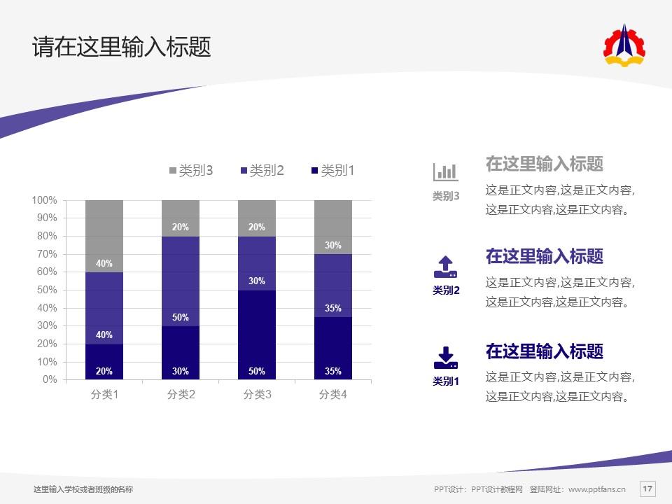 云南国防工业职业技术学院PPT模板下载_幻灯片预览图17