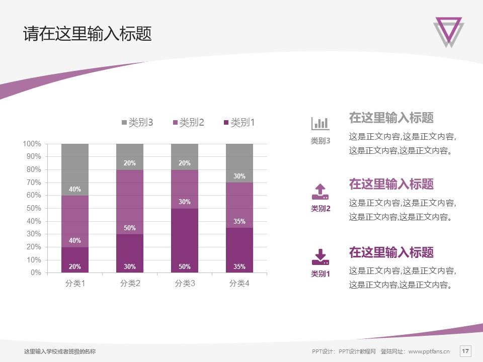 云南师范大学PPT模板下载_幻灯片预览图17