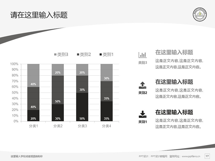 湖南科技工业职业技术学院PPT模板下载_幻灯片预览图17