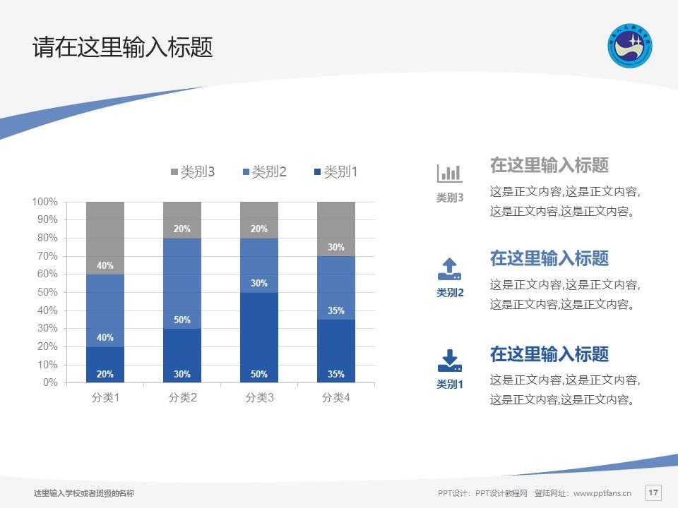 湖南人文科技学院PPT模板下载_幻灯片预览图17