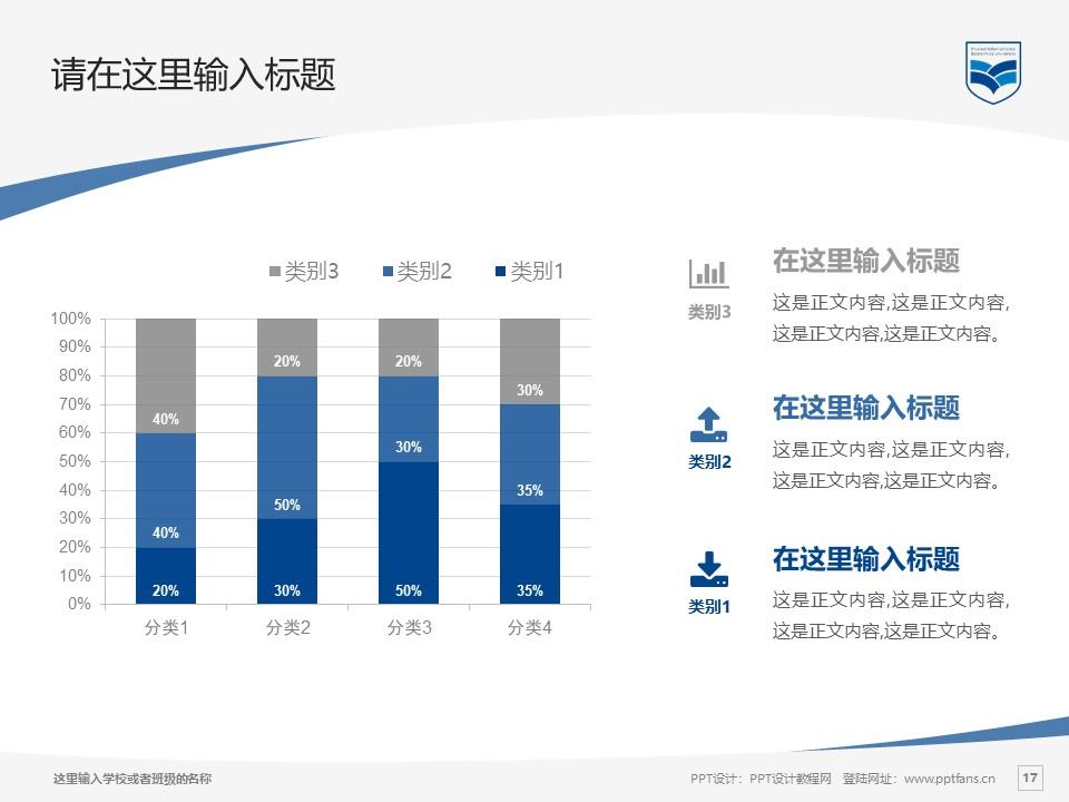 湖南涉外经济学院PPT模板下载_幻灯片预览图17