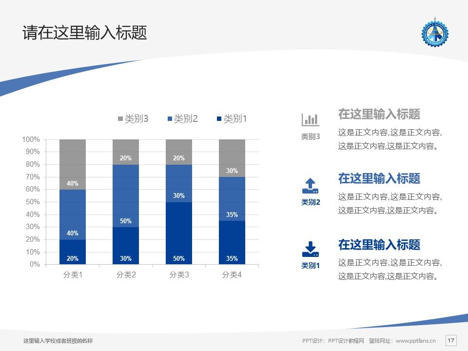 湖南机电职业技术学院PPT模板下载_幻灯片预览图17