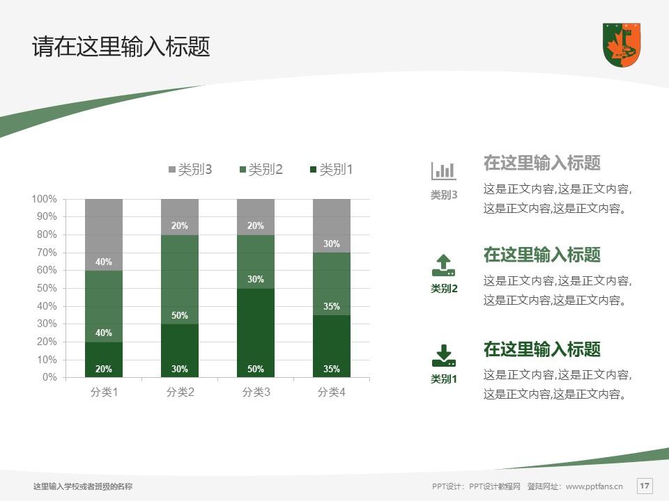 江西枫林涉外经贸职业学院PPT模板下载_幻灯片预览图17