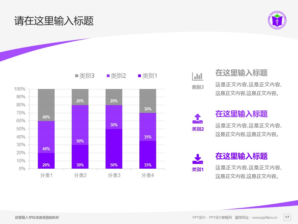 潍坊护理职业学院PPT模板下载_幻灯片预览图17