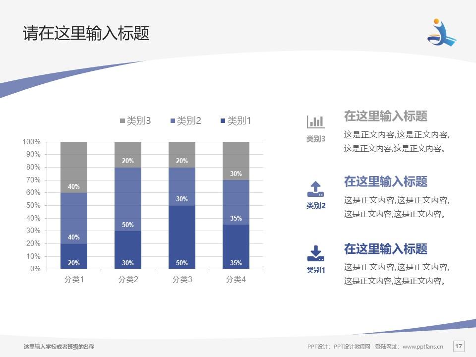 菏泽家政职业学院PPT模板下载_幻灯片预览图17