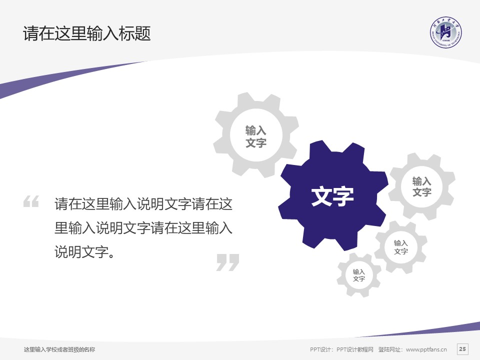 河南工业大学PPT模板下载_幻灯片预览图25