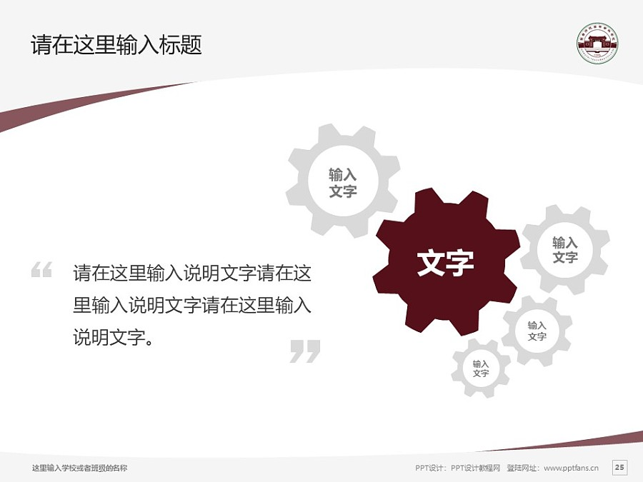 琼台师范高等专科学校PPT模板下载_幻灯片预览图25