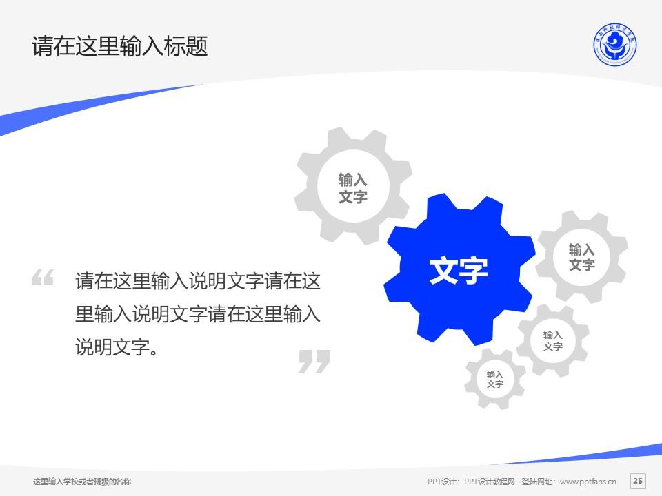 滇西科技师范学院PPT模板下载_幻灯片预览图25