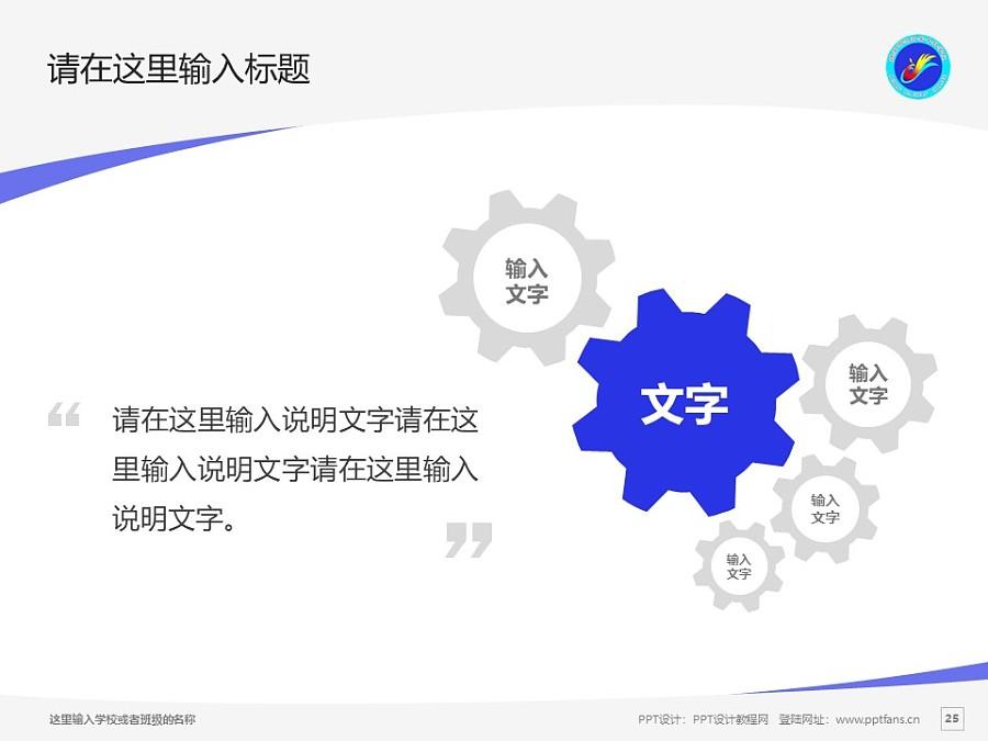 德宏师范高等专科学校PPT模板下载_幻灯片预览图25