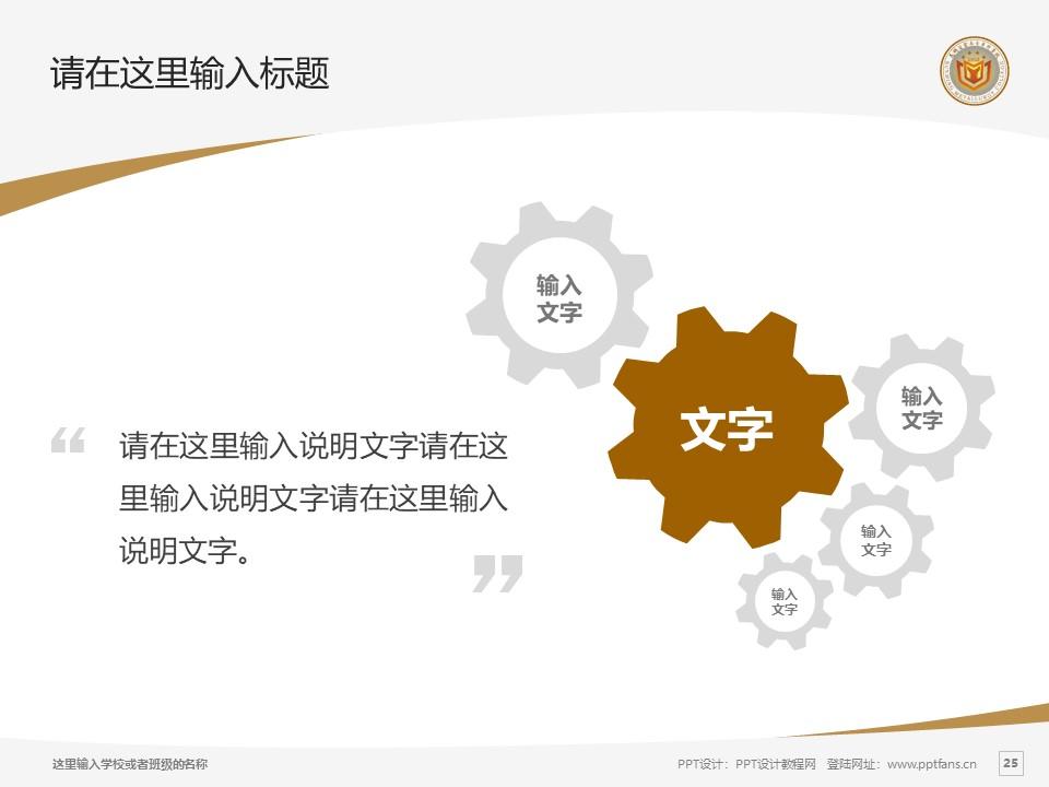 昆明冶金高等专科学校PPT模板下载_幻灯片预览图25