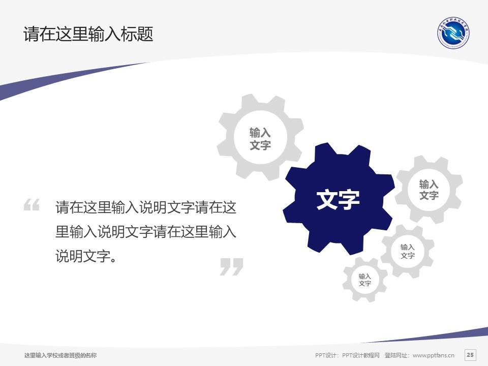 云南机电职业技术学院PPT模板下载_幻灯片预览图25