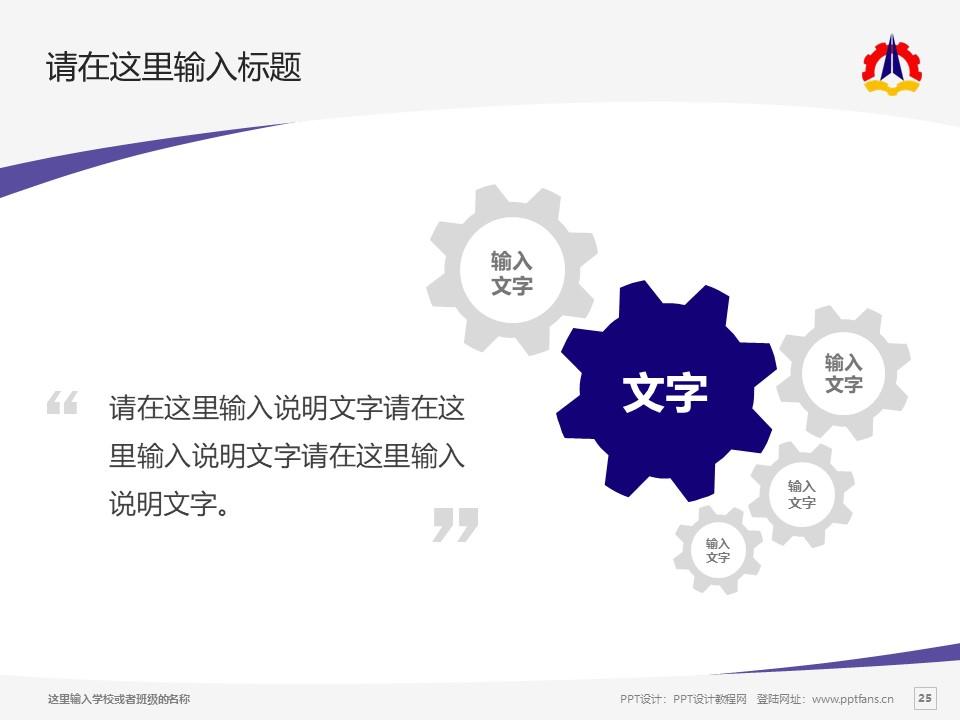 云南国防工业职业技术学院PPT模板下载_幻灯片预览图25