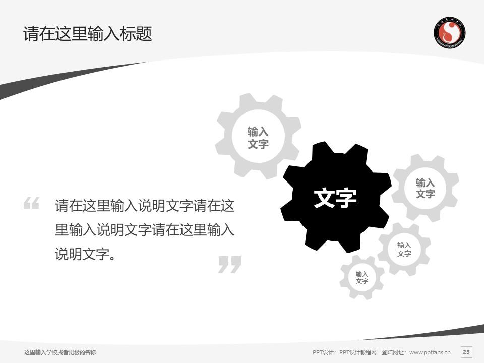 云南艺术学院PPT模板下载_幻灯片预览图25