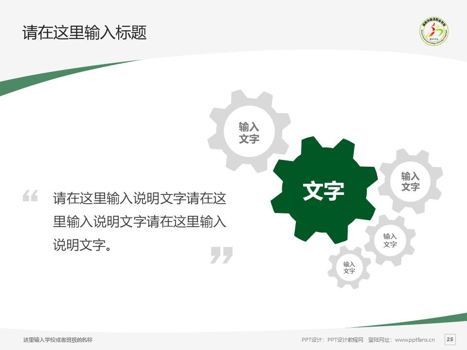 湖南外国语职业学院PPT模板下载_幻灯片预览图25