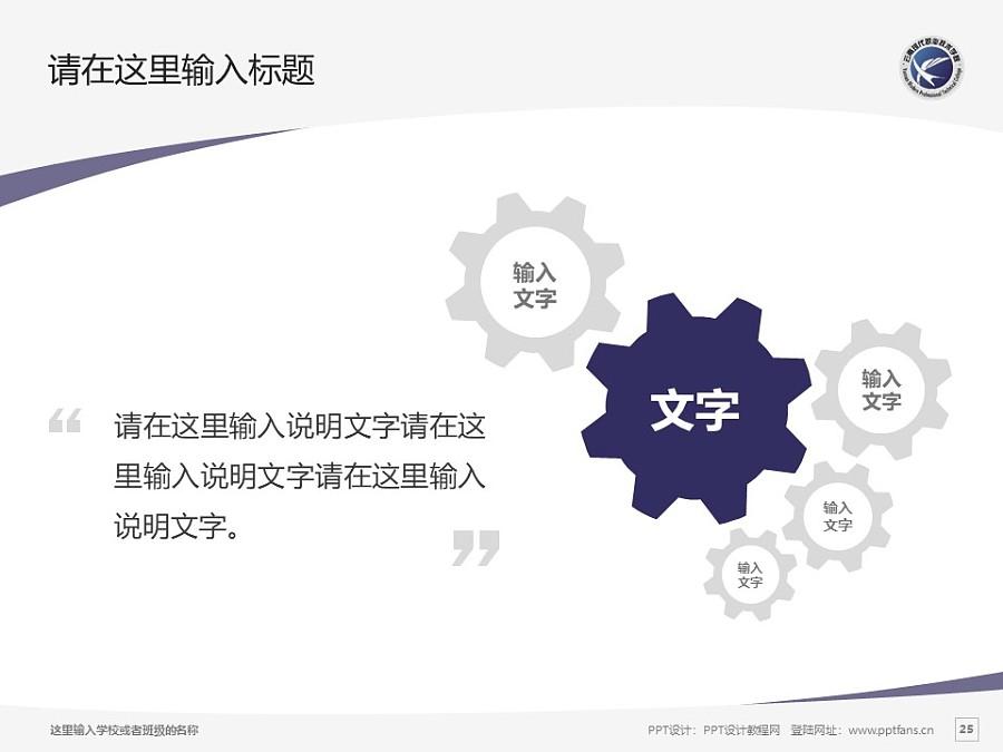云南现代职业技术学院PPT模板下载_幻灯片预览图25