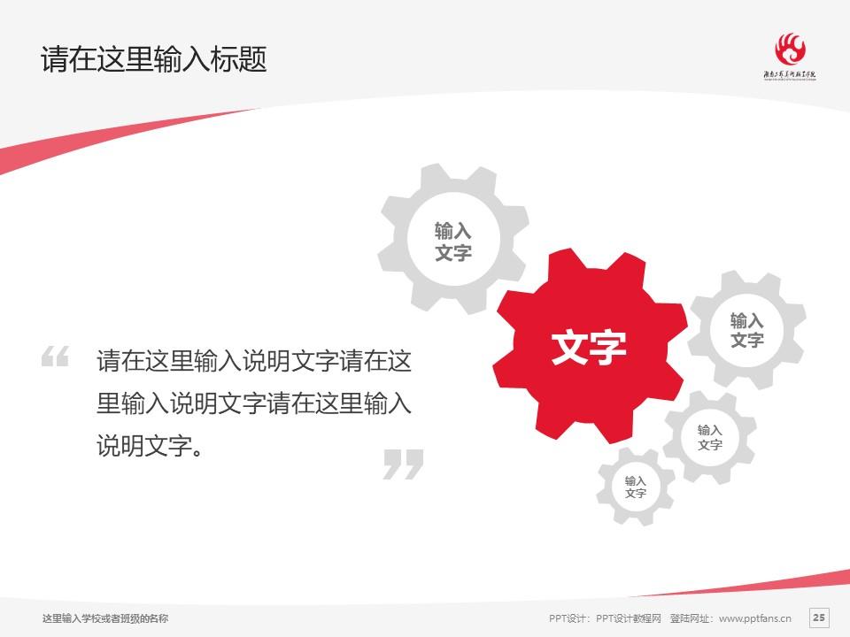 湖南工艺美术职业学院PPT模板下载_幻灯片预览图25